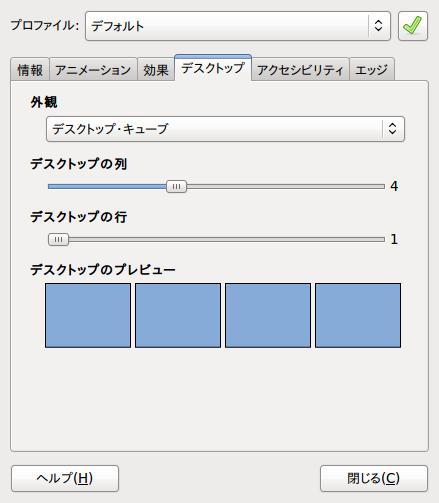 Screenshot-簡易版 CompizConfig 設定マネージャ-2.png