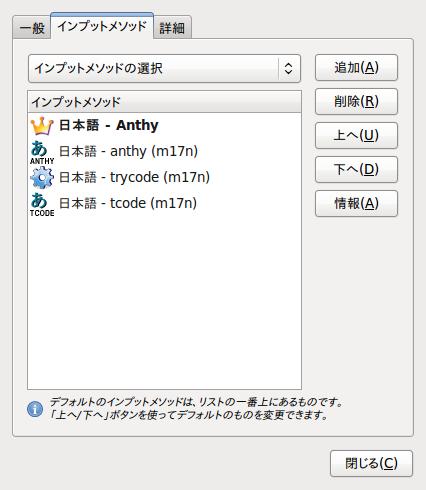 Screenshot-IBus の設定.png