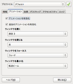 Screenshot-簡易版 CompizConfig 設定マネージャ-6.png