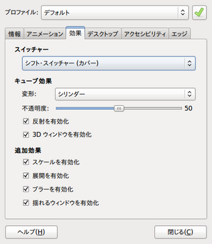 Screenshot-簡易版 CompizConfig 設定マネージャ-7.png