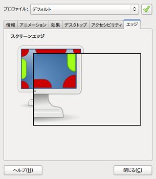 Screenshot-簡易版 CompizConfig 設定マネージャ-エッジ.png