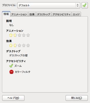 Screenshot-簡易版 CompizConfig 設定マネージャ.png