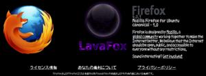 Screenshot-Mozilla Firefox について.png